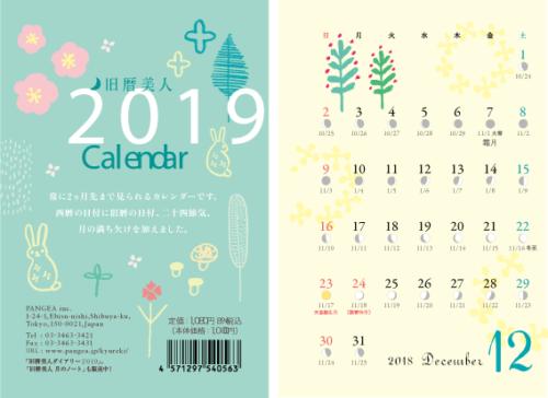 2019版カレンダーtop