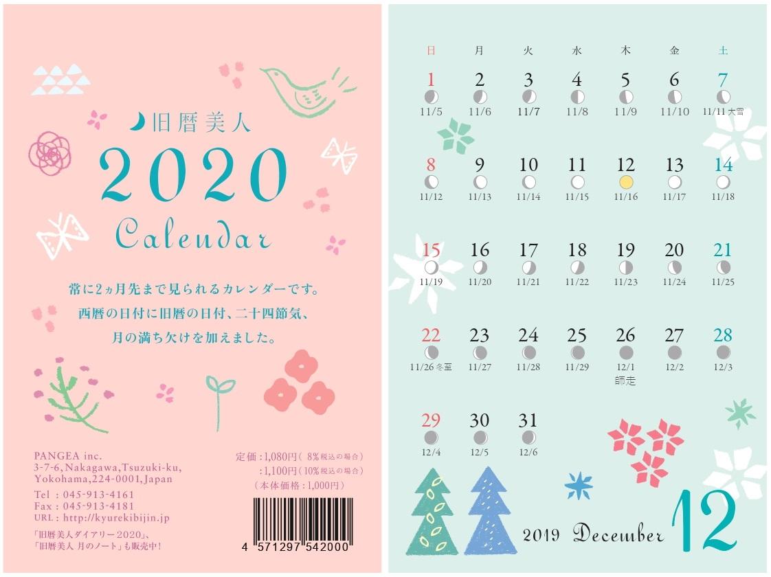calendar_h1_12_2020