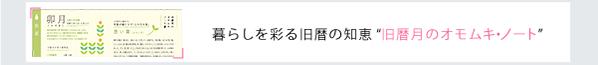 omomuki_link7