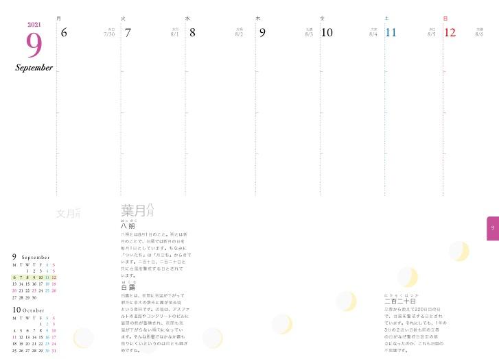 weekly2021_8~9-v2resize