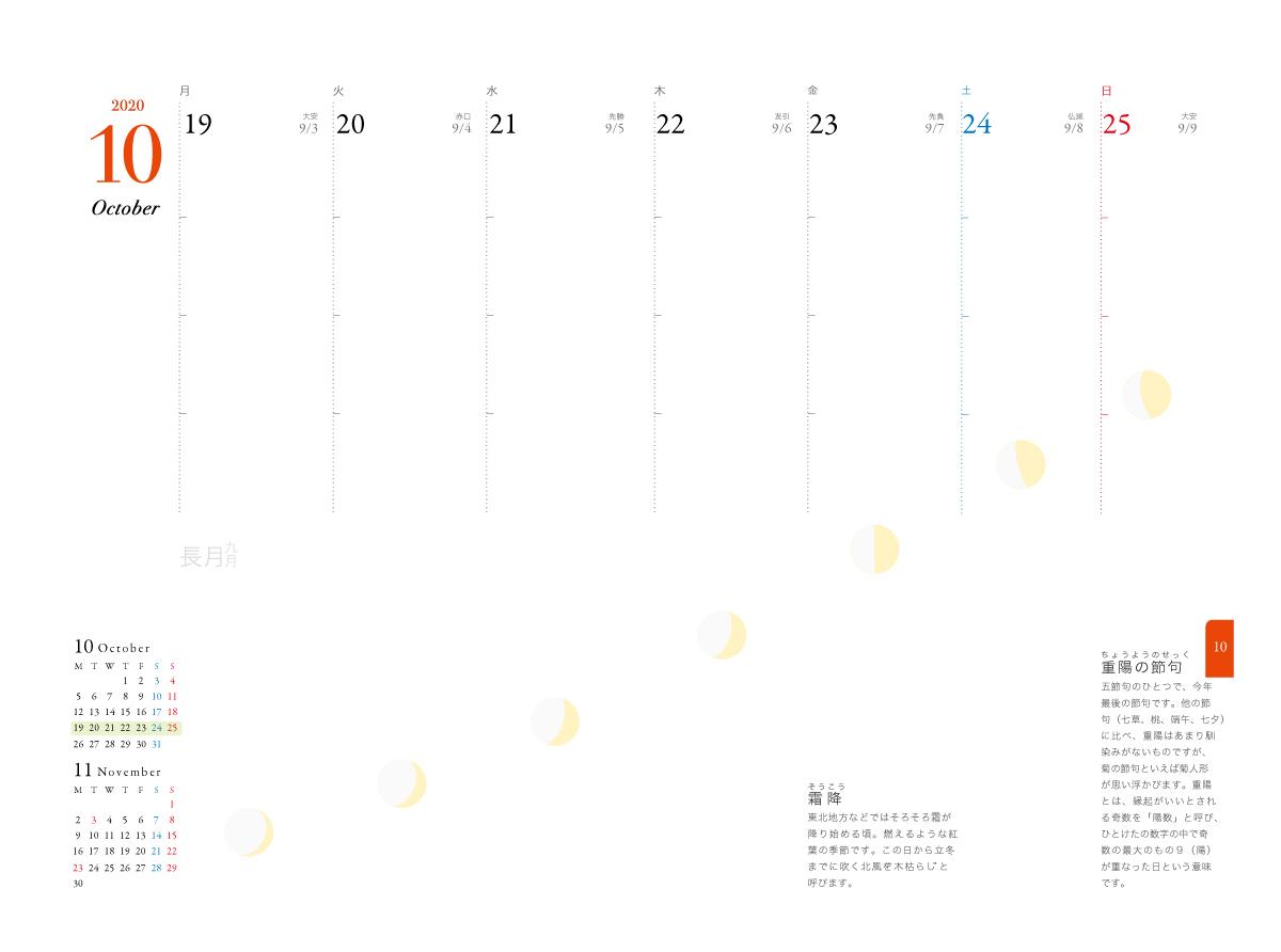 weekly2020_10~11_拡大(ドラッグされました)のコピー