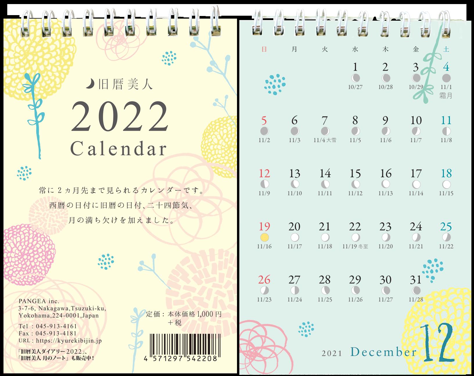 カレンダー表紙+12月