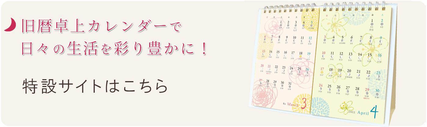 旧暦卓上カレンダーで日々の生活を彩り豊かに!特設サイトはこちら