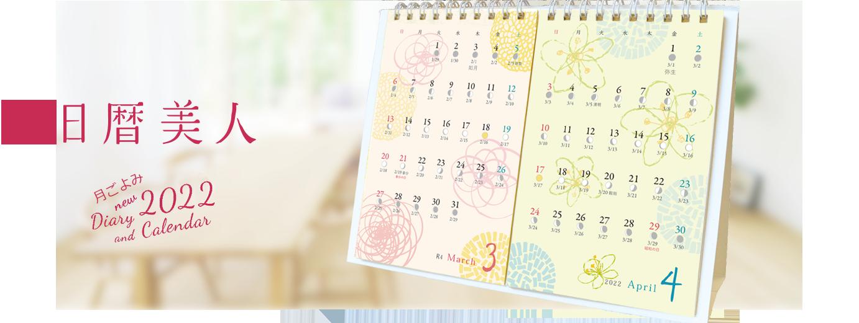 旧暦カレンダー・手帳をお求めなら